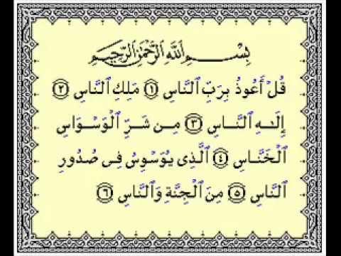 ايات من القران لعلاج العين Holy Quran Halloween Party Kids Quran