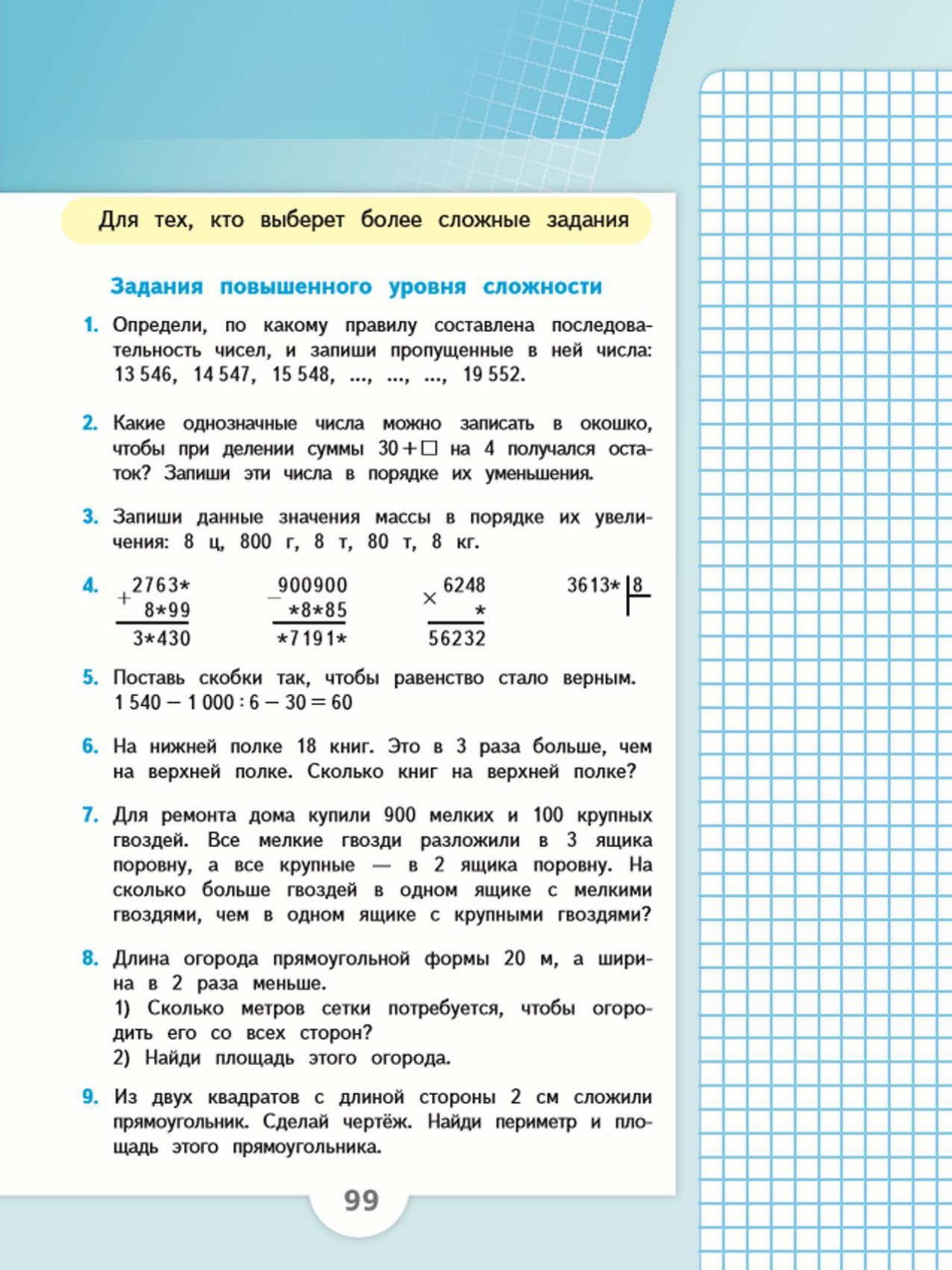 Тематическое планирование 5 класс информатика матвеева