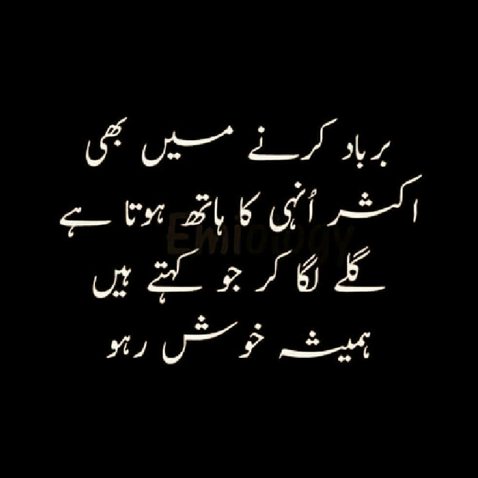 Best Poetry Quotes Of Love In Urdu: Hahahahahaha .. I So Do Agree :)