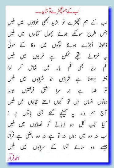 ab k hum bichray to shayad ghazal mp3
