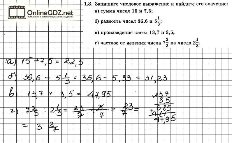 Заданий класс герман.о.и гдз математике по 3 карточка
