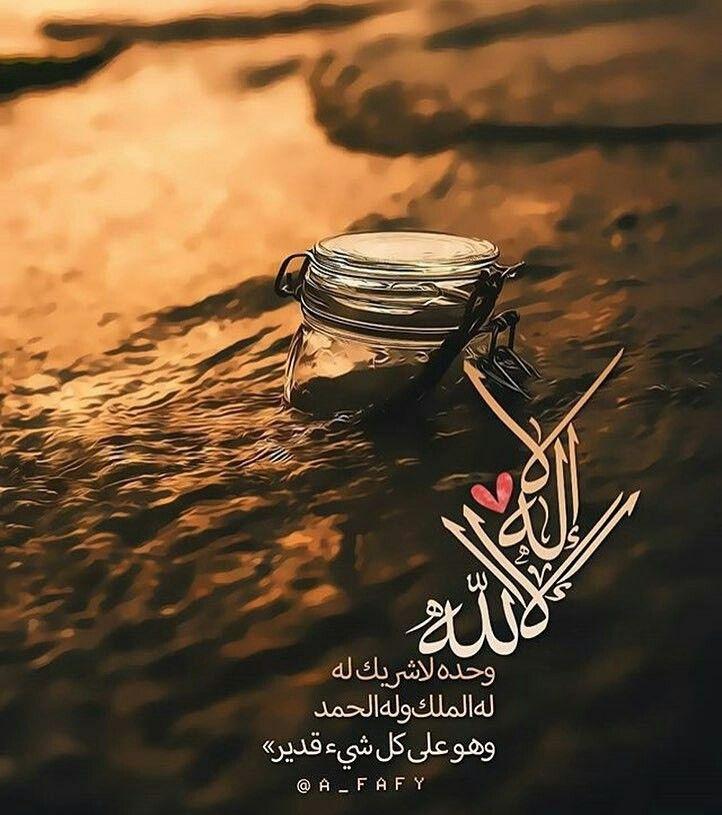 لا إله إلا الله Islam Real Love Allah