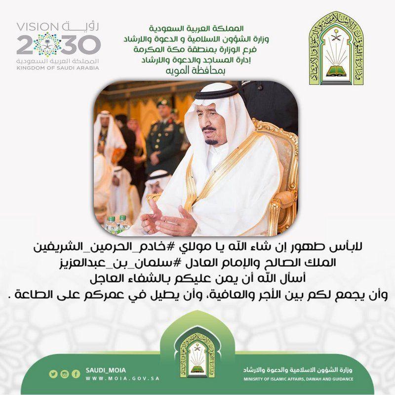 The King Man With Billion True Prayers Through National Day Saudi Happy National Day Saudi Arabia Flag
