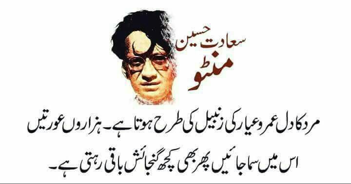 Image result for manto quotes