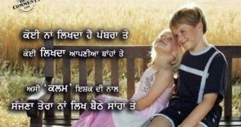 Love Quotes For Husband From Wife In Punjabi