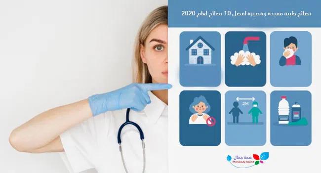 نصائح طبية مفيدة وقصيرة افضل 10 نصائح لعام 2020 ستكونون بأمان معها Sehajmal 10 Things