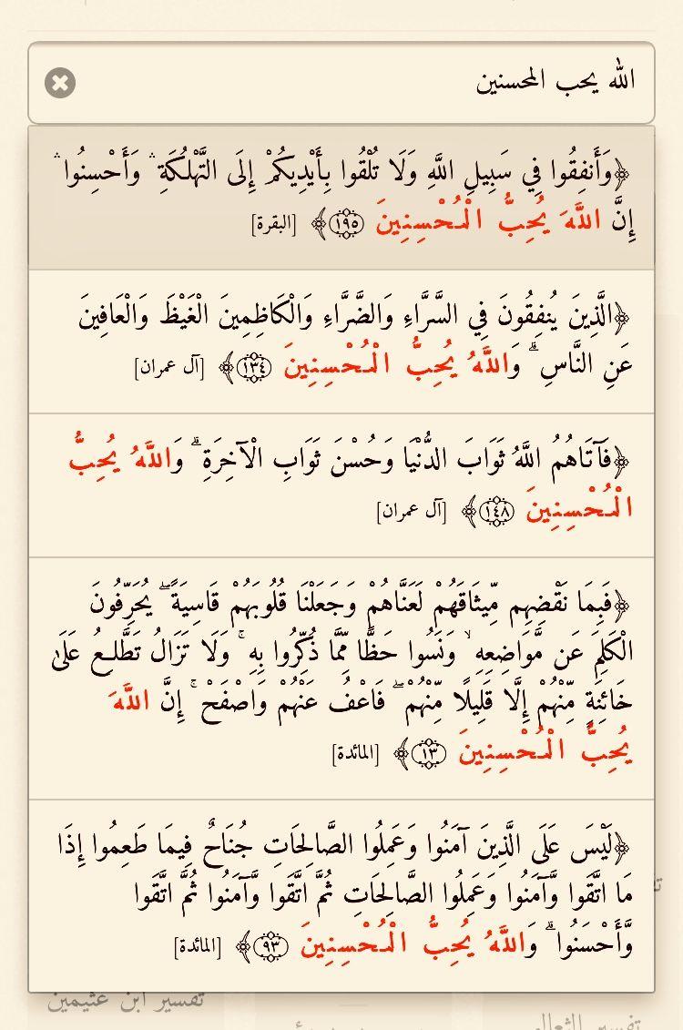 الله يحب المحسنين خمس مرات في القران مرة في البقرة ١٩٥ إن الله ومرتان في آل عمران ١٣٤ ١٤٨ والله ومرتان في المائدة ١٣ إن الله Medical Videos Quotes Quran