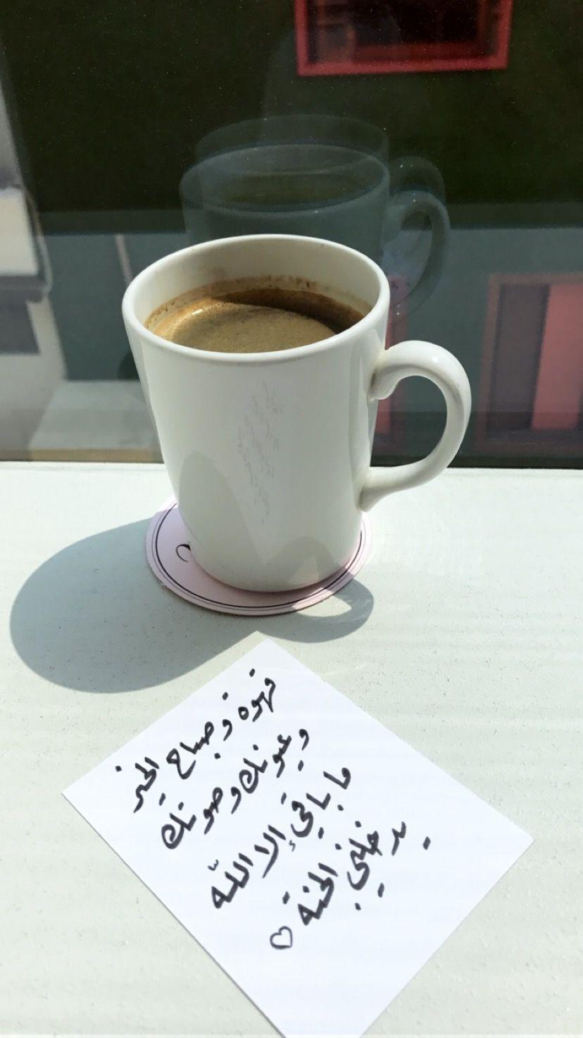 خط خطي تصويري البحرين العدلية قهوة صحبة رقعة قهوة الصباح Coffee Lover Glassware Tableware