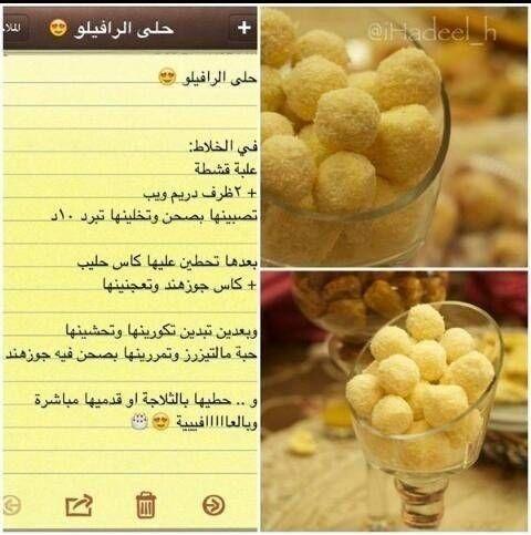حلى الرافيلو Food And Drink Middle Eastern Recipes Food