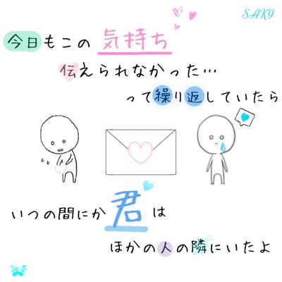 初めてか失恋ポエムっすw お気に入り In 2019 ポエム 恋 恋