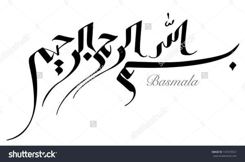 La Ilaha Illallah Muhammadur Rasulullah Calligraphy Google Search Basmala Image Calligraphy