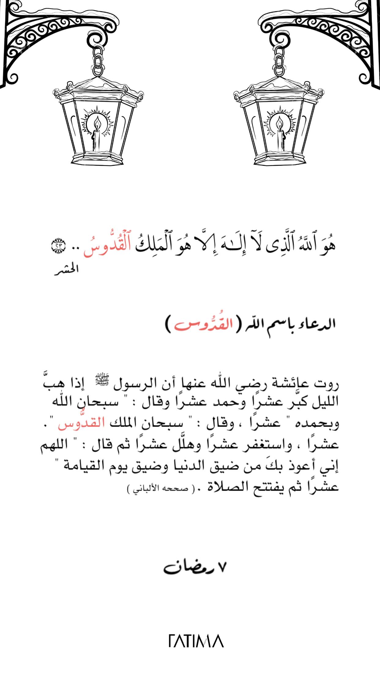 Ramadan Kareem رمضان دعاء ذكر Ramadan Quotes Islamic Phrases Islamic Quotes