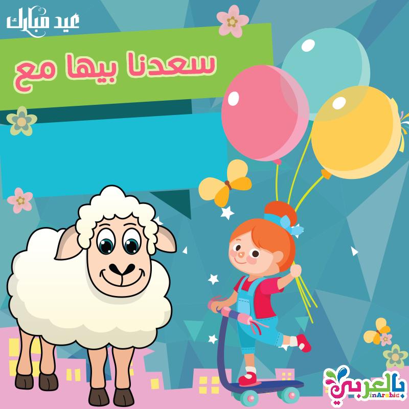 بطاقات تهنئة عيد الاضحى اكتب اسمك على الصور بشكل جميل بالعربي نتعلم Love Gif Pictures Character