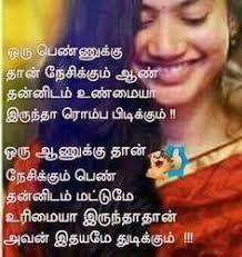 watsapp status tamil