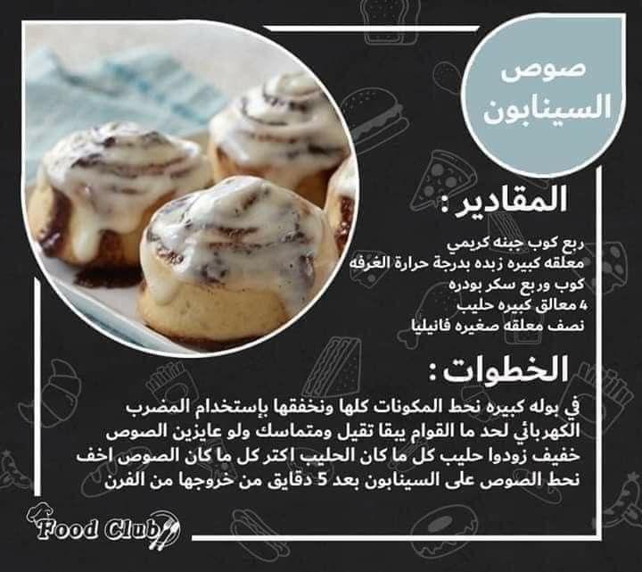 صوص السينابون Food Receipes Cookout Food Food Recipies
