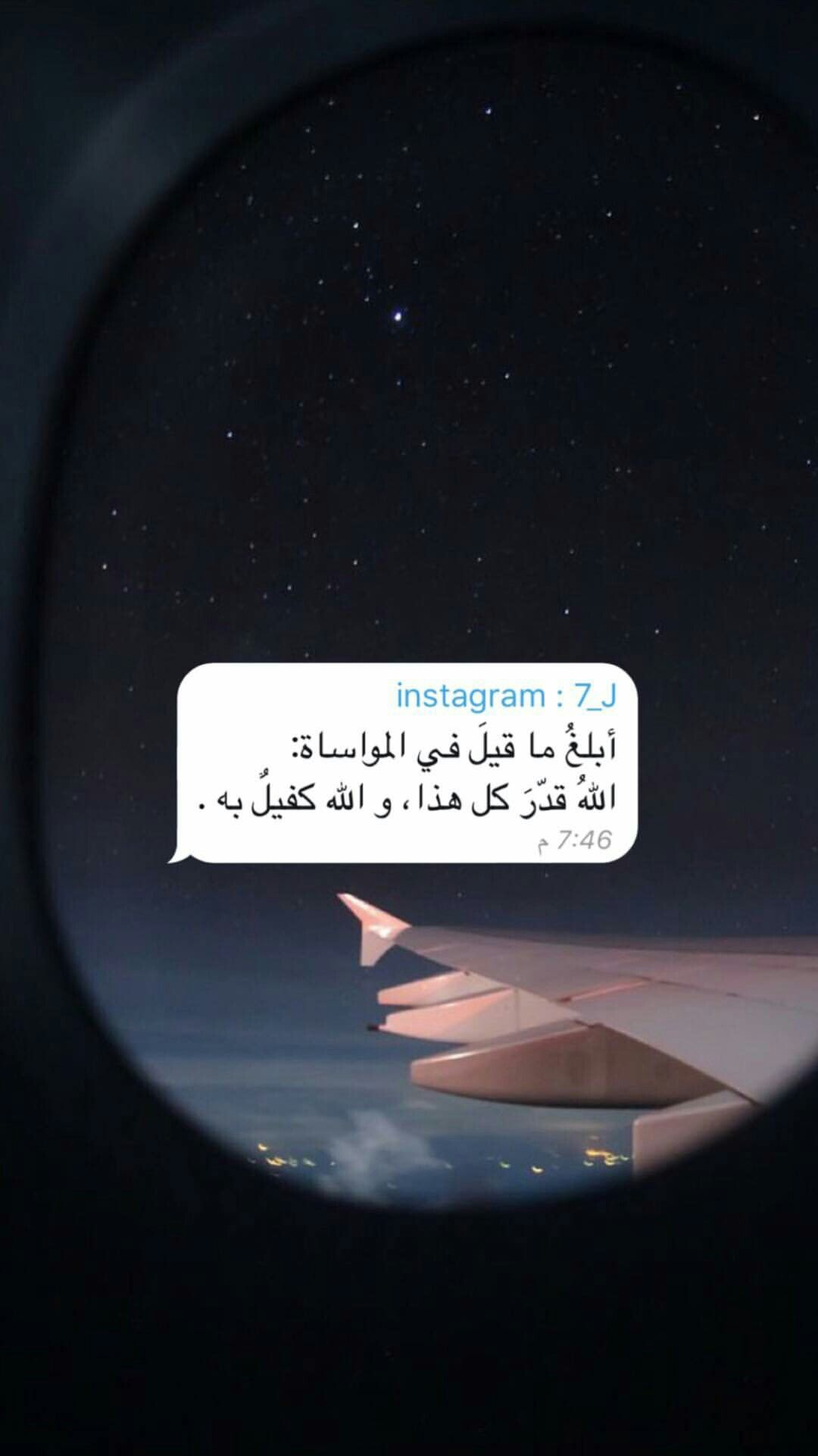 الل هم الطف بنا في ما قضيت ورضنا بما رضيت Funny Arabic Quotes Beautiful Arabic Words Arabic Love Quotes
