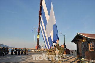 ΣΥΓΚΛΟΝΙΣΤΙΚΟ: Υψώθηκε η σημαία των 150 τ.μ. στο λιμάνι της Χίου (video)