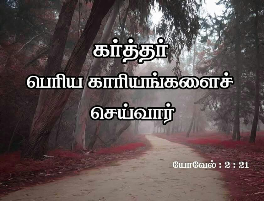 Jesus Wallpaper Bible Verses Quotes Scriptures Tamil Friendship Promises Blessing Beautiful