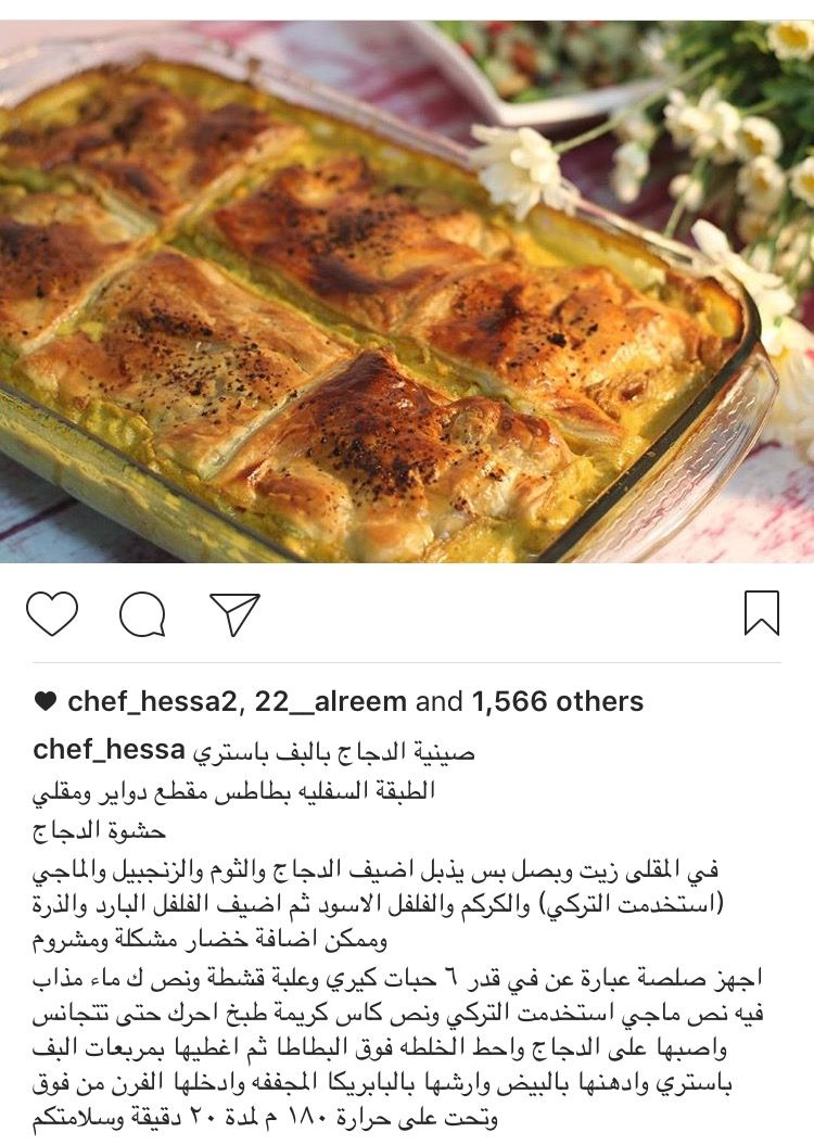 صينية الدجاج بالف باستري Food Receipes Recipes Cooking Recipes