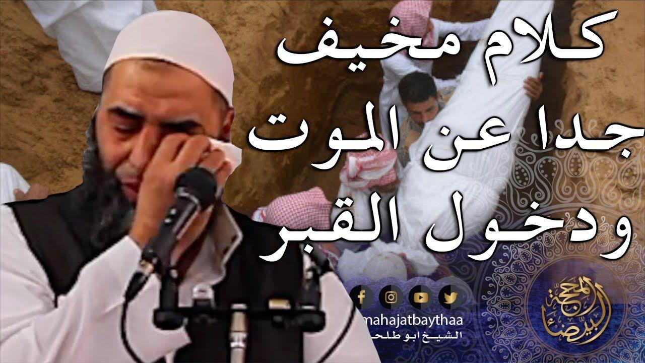 كلام مخيف جدا عن الموت ودخول القبر خطبة الجمعة مقطع لفضيلة الشيخ عمر Person Sleep Eye Mask Donate Now