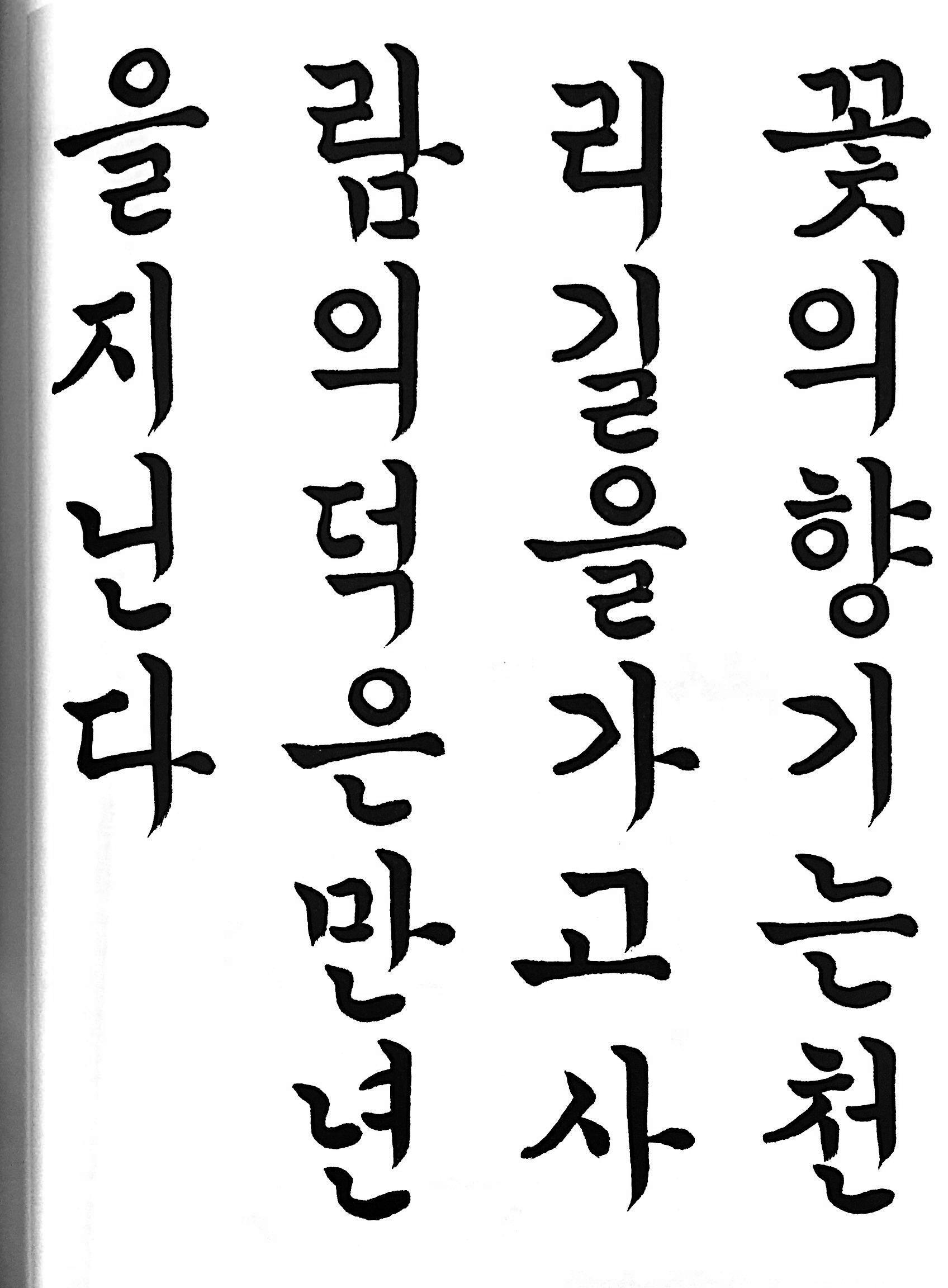 t116B r1 김남경 09 나루 이명환 쓴 한글궁체쓰기 (정자, 흘림)