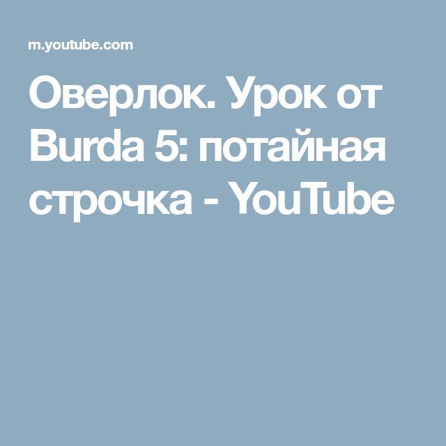 Оверлок. Урок от Burda 5: потайная строчка - YouTube