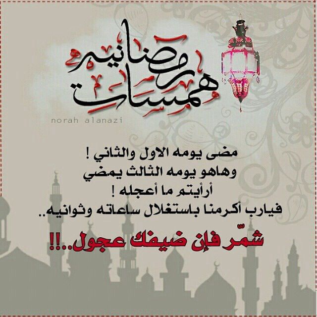Pin By احمد سيد On رمضان الخير Ramadan Ramadan Kareem Islamic Quotes