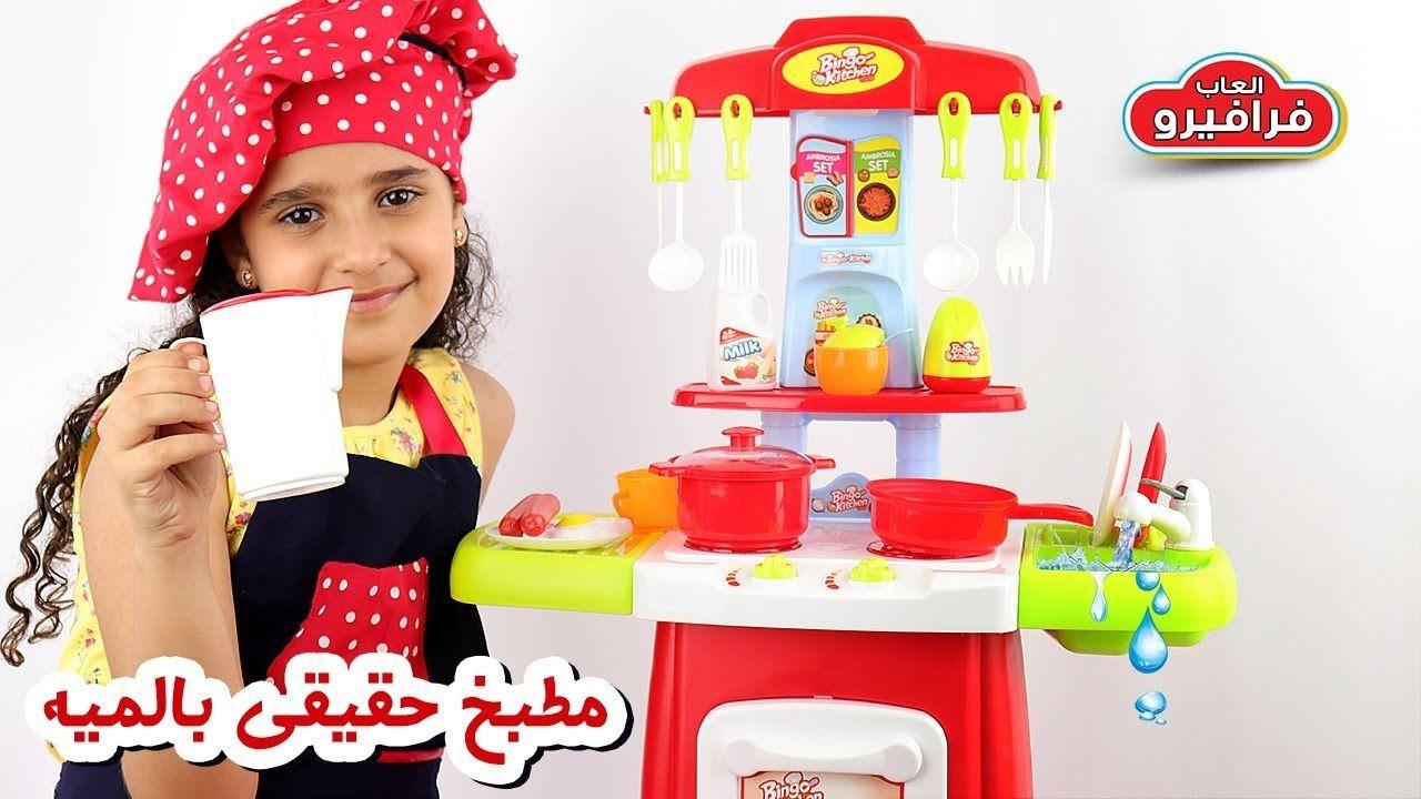 لعبة مطبخ بينجو الحقيقي بحنفية الميه من اجمل العاب بنات طبخ Bingo Kitche Toys Crochet Hats Decor