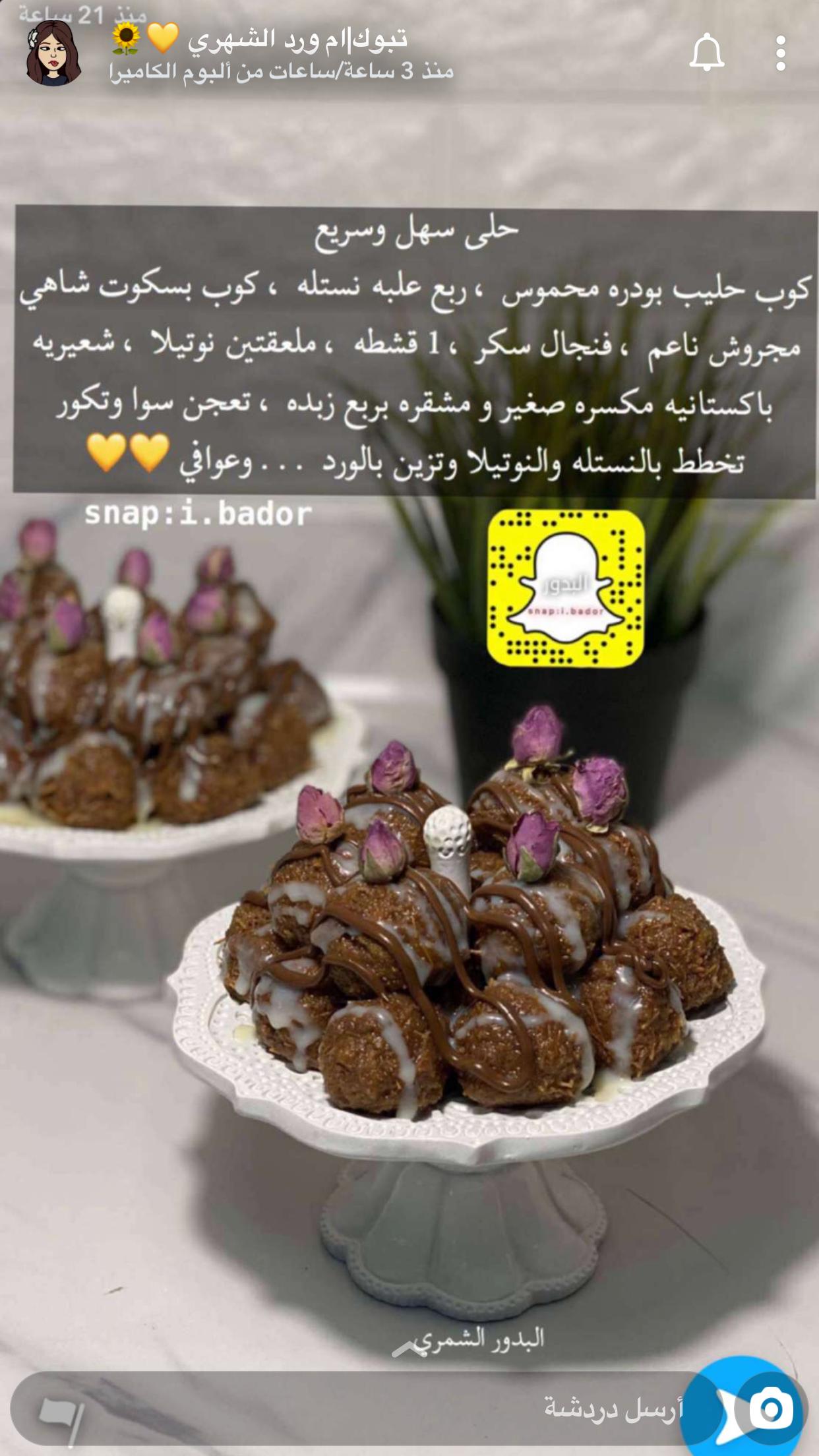 Pin By Jasmine Shadow On حلآ Yummy Food Dessert Food Receipes Food Recipies