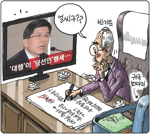 [김용민의 그림마당]2016년 12월 14일…얼씨구? #만평