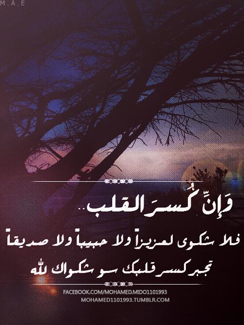 وإن كسر القلب فلا شكوى لعزيزا ولا حبيبا ولا صديقا تجبر كسر قلبك سو شكواك لله Quran Verses Arabic Words Quotes