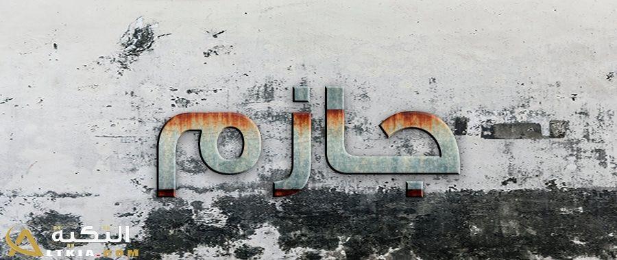 معنى اسم جازم في اللغة العربية أو المعجم الوسيط سيتم توضيحه في هذا المقال بشكل مفصل أكثر فالعديد من الأشخاص لا يدركون ما مه Abstract Artwork Abstract Painting