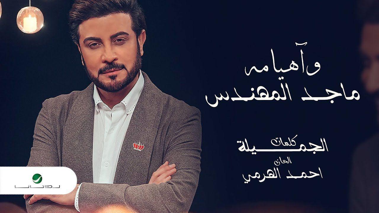 Majid Al Mohandis Wa Heyamah 2021 ماجد المهندس وآهيامه Youtube In 2021 Youtube Lyrics Fictional Characters