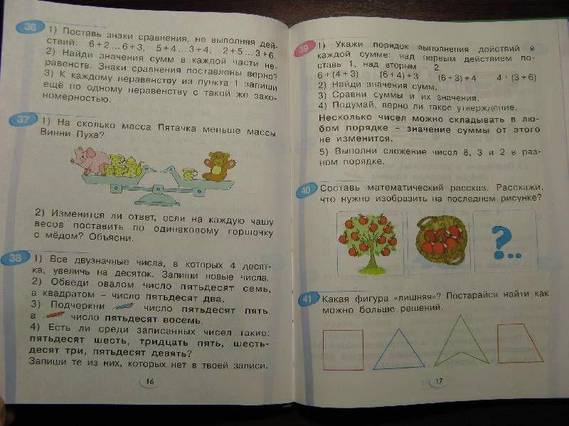 Класс кузнецова ответы математике учебник 3 2 по гдз часть