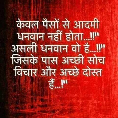 Pin by Parveen Kumar on Hindi Quotes | Short quotes, Hindi ...