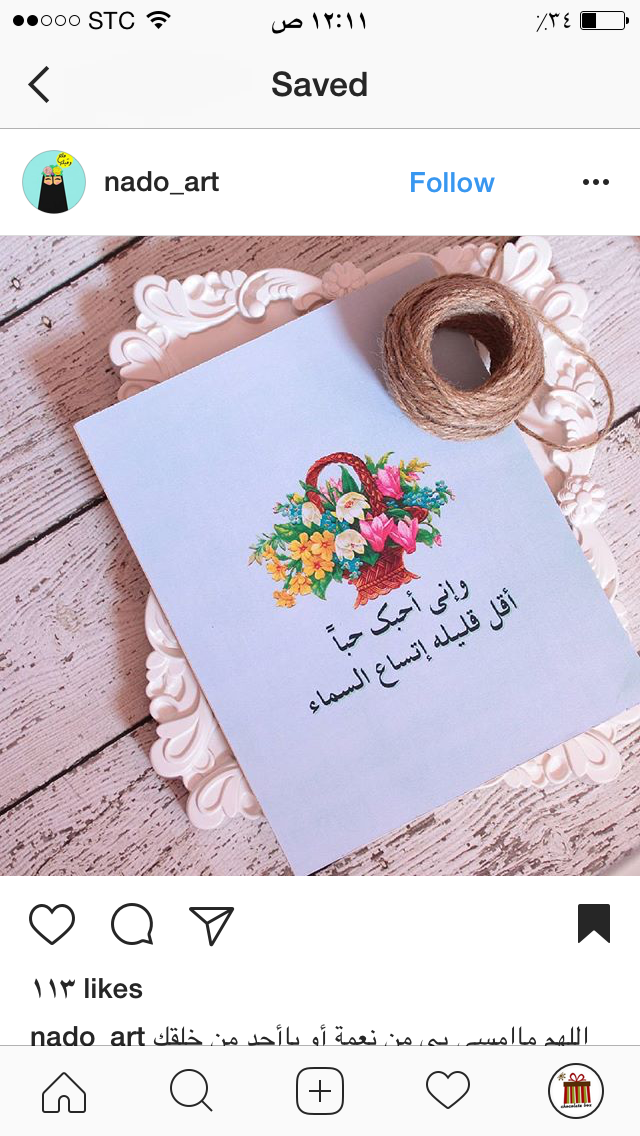 Pin By Ag On ق Love Words Arabic Quotes Friends Quotes