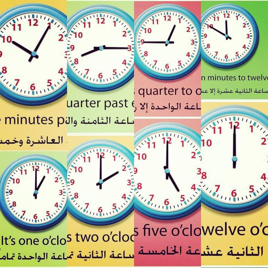 78dd0e48c كم #الساعة الآن ؟ شاركنا متعة #التعلم مع #آينستايلو .. What #time is ...