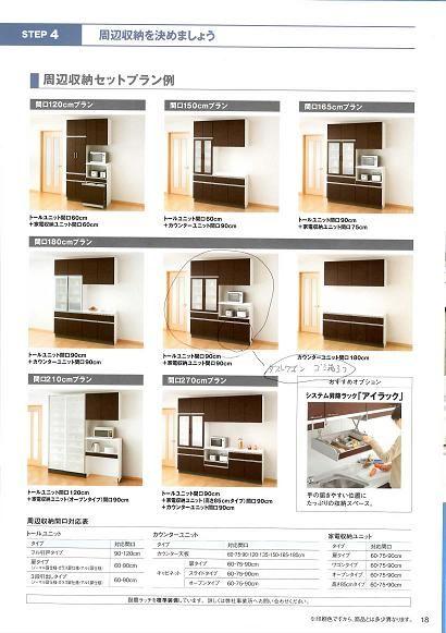 タカラスタンダードのセットプラン リビング キッチン タカラスタンダード キッチン 背面収納