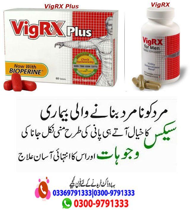 Buy Original Vigrx Plus Pills For Men Price in Rawalpindi {+923009791333 } TeleOne.Pk in 2020