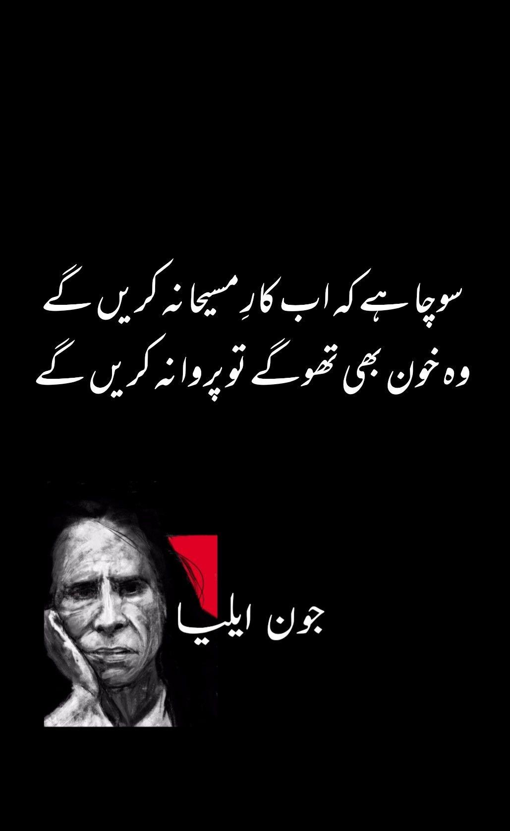Pin By Sunny Shaikh On Urdu Quote/Shayri