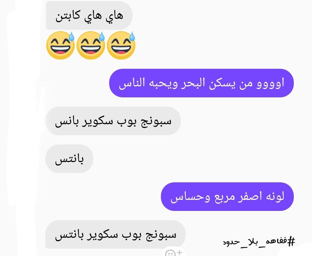 لمن انت والبيست فريند تافهين Arabic Funny Funny Words Life Lesson Quotes