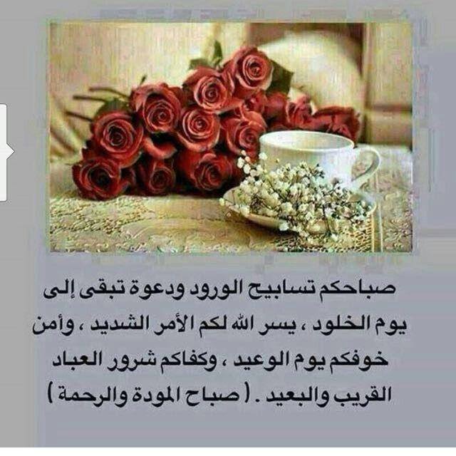 كلام برائحة الورد من آعتاد أن يوزع الورد فسيبقى شيء من العطر بيده ما دمت تفعل الخير سيصلك أث Good Morning Messages Islamic Pictures Romantic Love Quotes