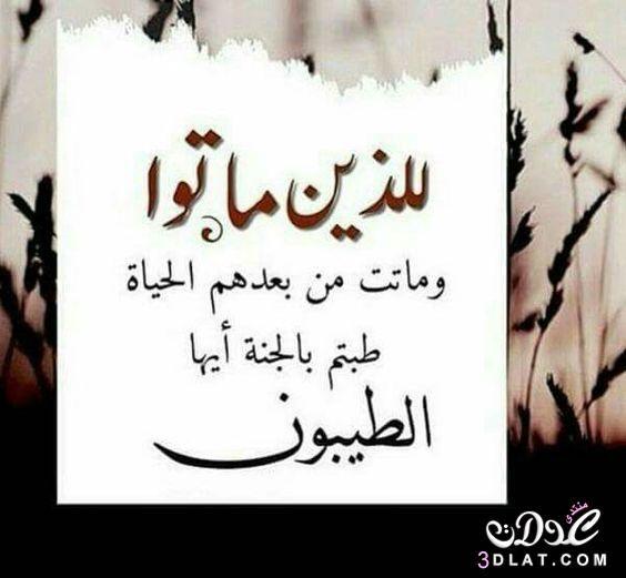 بطاقات تعزية صور عزاء ومواساة بطاقات عزاء صور البقاء لله وان لله وانا اليه راجعون Doodle Quotes Islamic Love Quotes Dad Quotes