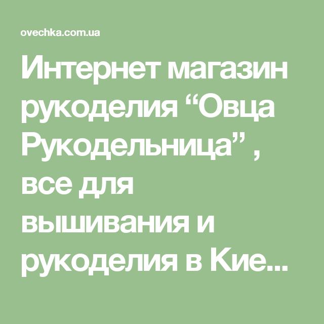"Интернет магазин рукоделия ""Овца Рукодельница""  acbd5fd3b1ed4"