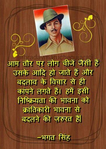 Bhagat singh hindi suvichar Hindi Quotes Pinterest