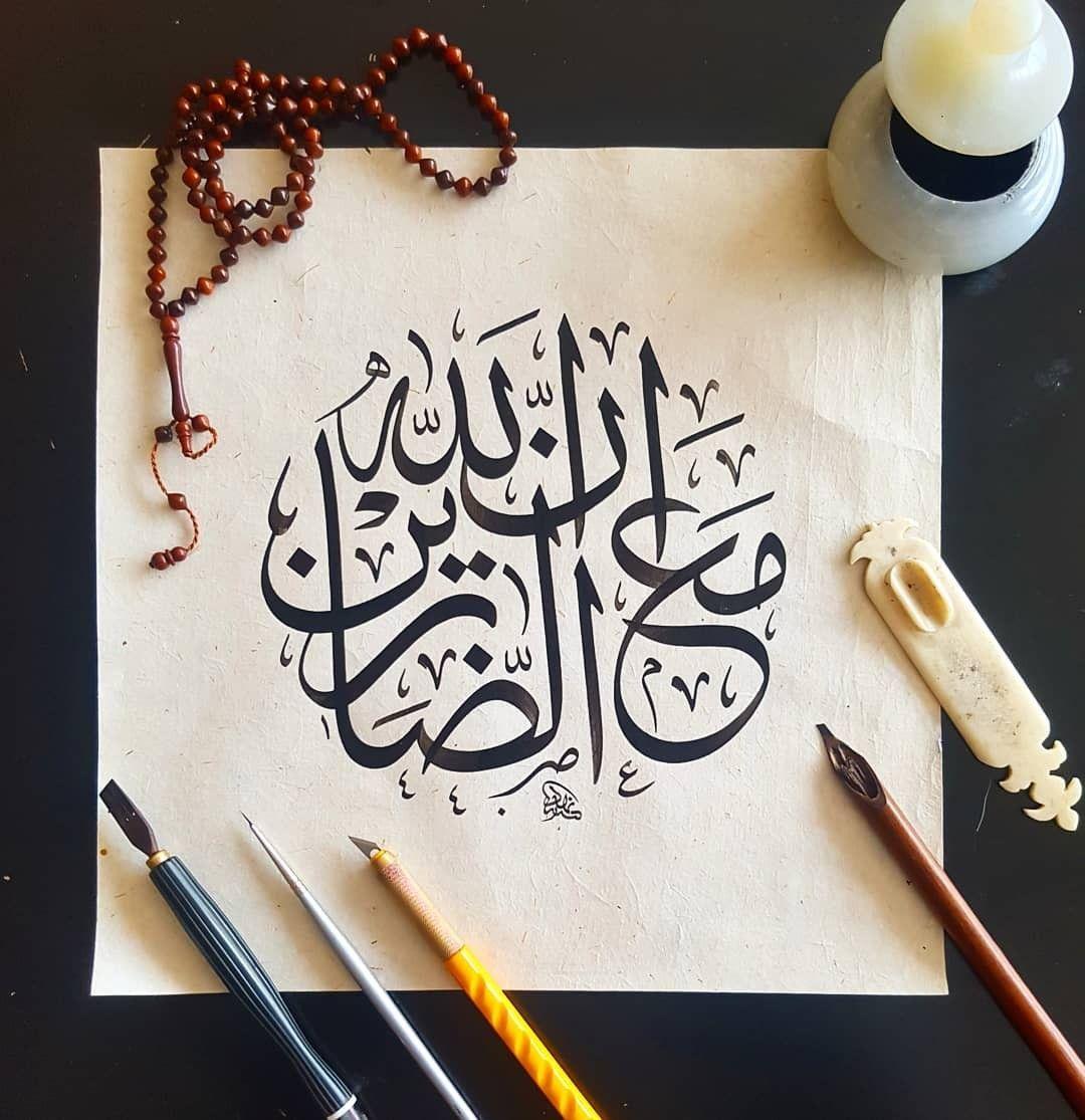 ان الله مع الصابرين Arabic Calligraphy Art Islamic Art Calligraphy Islamic Calligraphy