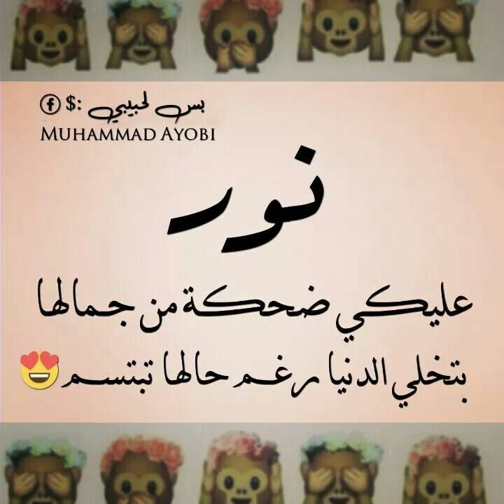 Pin By انفاس الفجر On Friends Quotes Friends Quotes Me As A Girlfriend Beautiful Arabic Words