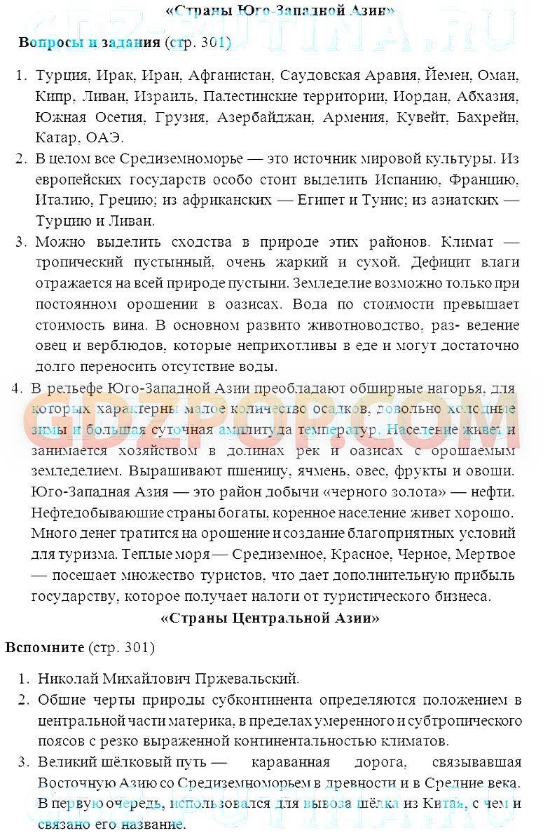 Литература 6 класс курдюмова решебник онлайн