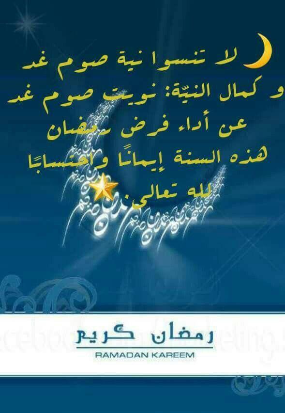 نية الصيام Ramadan Poster Kareem