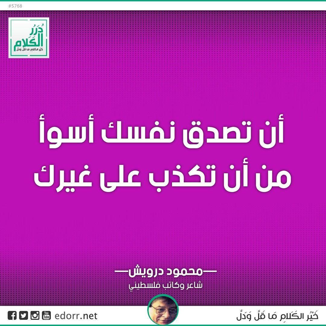 أن تصدق نفسك أسوأ من أن تكذب على غيرك محمود درويش شاعر وكاتب فلسطيني درر الكلام درر Quotations Instagram Posts Instagram